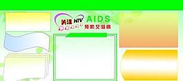 艾滋病展板模板圖片