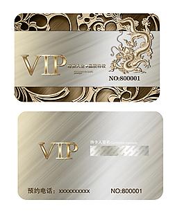 VIP貴賓卡
