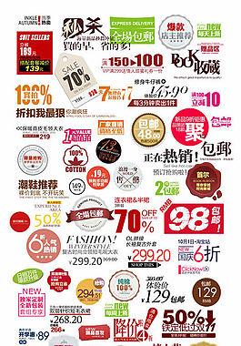 网店商品促销标签设计PSD分层素材