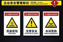安全警示标识图片