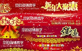2014春節網店橫幅PSD分層模板