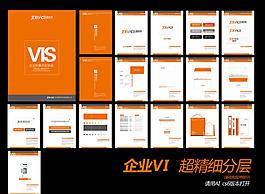 VI设计模板下载