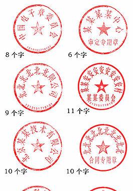 紅色印章從6字到12字圓形印章模板素材