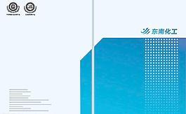 工业产品画册封面