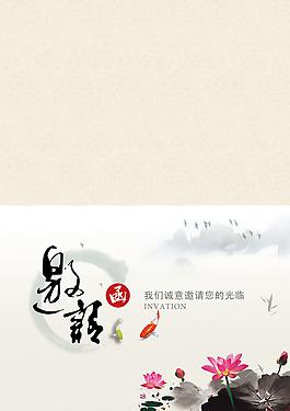 中国水墨画古典邀请函矢量素材