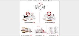 陶瓷餐具店鋪介紹排版設計