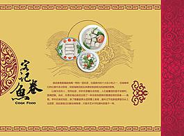 古典中国风菜谱psd素材