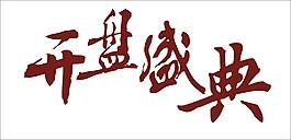 開盤盛典藝術字