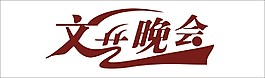文艺晚会艺术字
