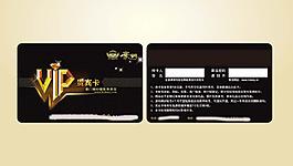 服裝VIP卡