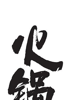 火鍋藝術字