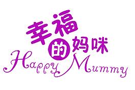 幸福的妈咪