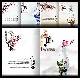 中国风宣传册