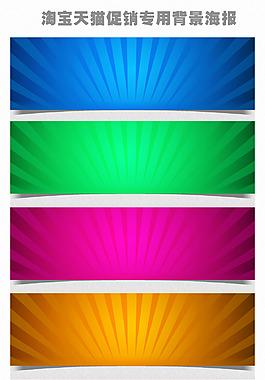 淘寶天貓促銷專用背景海報