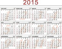 2015年日歷矢量圖