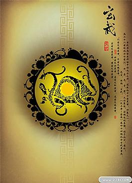 中國古代四大神獸之玄武PSD模板