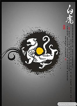 中國古代四大神獸之白虎PSD模板