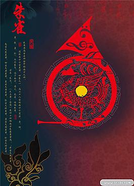 中國古代四大神獸之朱雀PSD模板