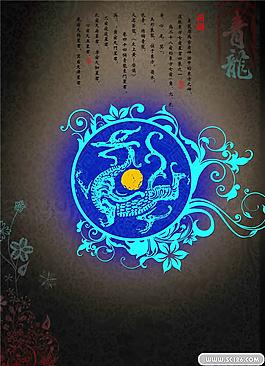 中國古代四大神獸之青龍PSD模板