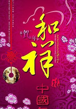 春節祥和中國年封面PSD素材