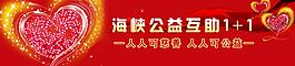 海峽公益banner