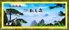 山水風景大圖