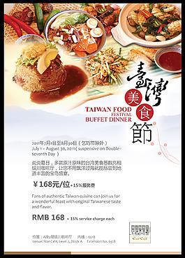 台湾美食节海报