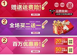 淘寶節假日活動紅色背景優惠券