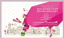 時尚商業地產海報