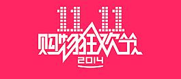 2014年淘宝双十一素材