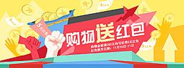 購物送紅包淘寶促銷海報