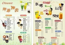 奶茶菜單價目表