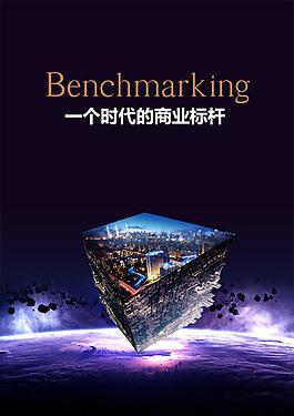 商業地產廣告海報