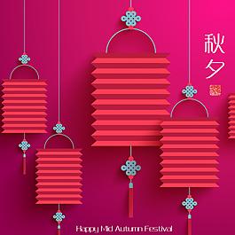 中秋节灯笼节日