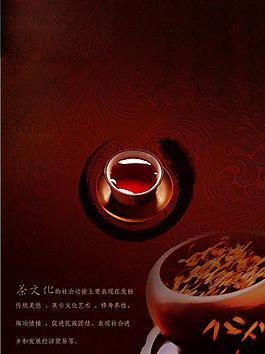茶葉宣傳單