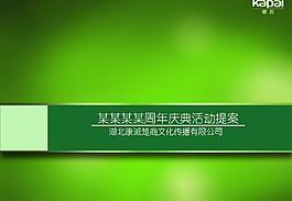 綠色背景板 綠色 背景