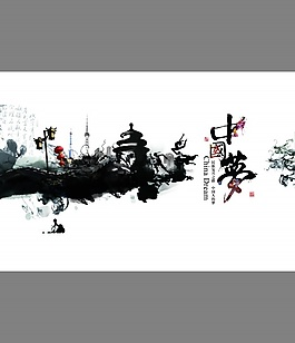 中國夢PSD水墨創意設計