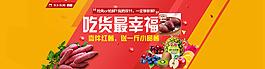 淘寶海報食品紅色橙色促銷海報素材包郵送