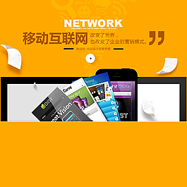 互联网公司网站banner