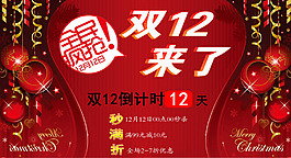 雙十二專題廣告海報