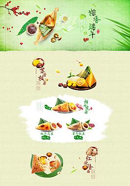 端午節專題粽子首頁