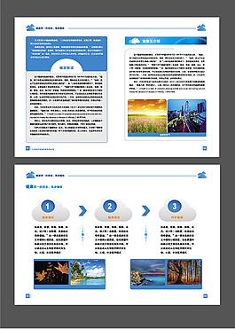 畫冊內頁排版設計