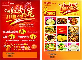 餐厅开业宣传单CDR