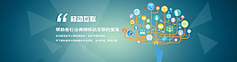 移动互联网站banner