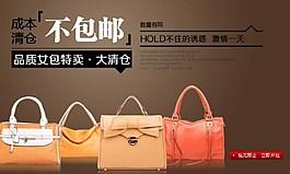 清仓包邮淘宝广告