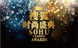 2015搜狐時尚盛典