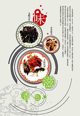 菜谱中国风模板设计