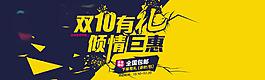 淘宝节日促销海报