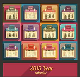 2015扁平化日历