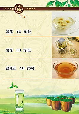 菜谱茶水模板下载门面_门面奶茶模板下载双图片茶水菜谱设计图图片
